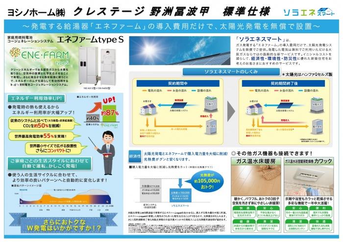 クレステージ野洲冨波甲-07